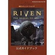 RIVEN THE SEQUEL TO MYST 公式ガイドブック [単行本]