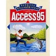 Access95(マイクロソフトオフィシャルサポートブック) [単行本]