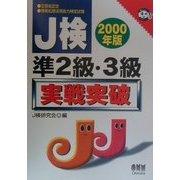 J検準2級・3級実戦突破〈2000年版〉(なるほどナットク!) [単行本]