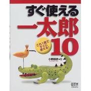 すぐ使える一太郎10 [単行本]
