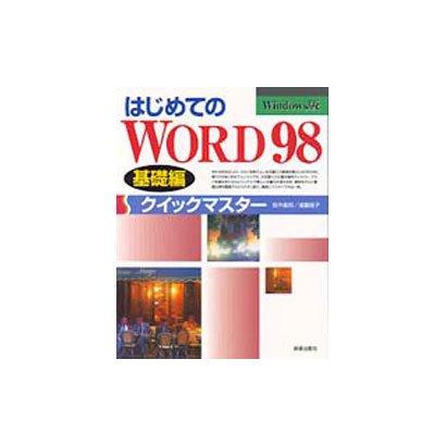 はじめてのWORD98 クイックマスター―基礎編 [単行本]