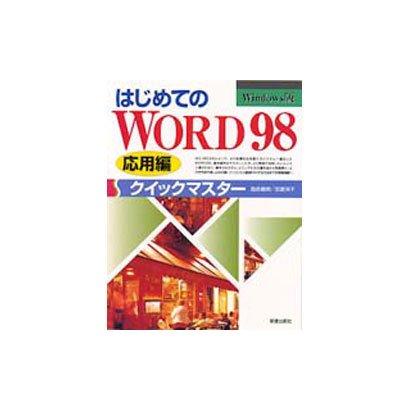 はじめてのWORD98 クイックマスター―応用編 [単行本]