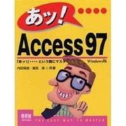 あッ!Access97―「あッ!」…という間にマスターできる!Windows版 [単行本]