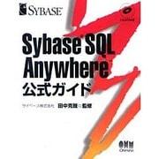 SybaseSQL Anywhere 公式ガイド [単行本]