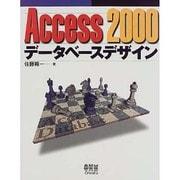 Acess2000データベースデザイン [単行本]