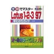 土日でマスター Lotus1-2-3 97早わかりガイド [単行本]