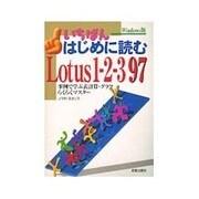 いちばんはじめに読むLotus 1-2-3 97 Windows版―事例で学ぶ表計算・グラフらくらくマスター [単行本]