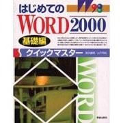 はじめてのWORD2000クイックマスター 基礎編 [単行本]
