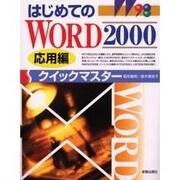 はじめてのWORD2000クイックマスター 応用編(クイックマスターシリーズ) [単行本]