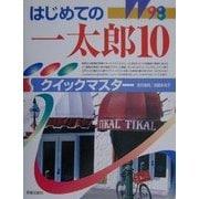 はじめての一太郎10クイックマスター Windows版(クイックマスターシリーズ) [単行本]