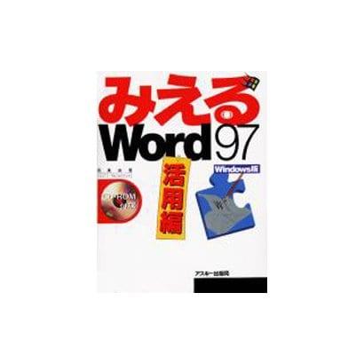 みえるWord97 Windows版 活用編(みえるシリーズ) [単行本]