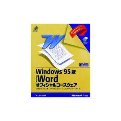 Wordオフィシャルコースウェア Windows95版(マイクロソフトプレス・シリーズ) [単行本]