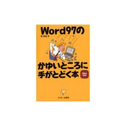 Word97のかゆいところに手がとどく本 [単行本]