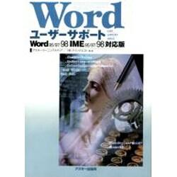 Wordユーザーサポート(ユーザーサポートシリーズ) [単行本]