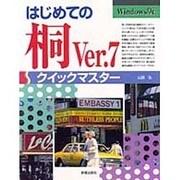 はじめての桐Ver.7クイックマスター(コンピュータ・パソコン基礎知識シリーズ) [単行本]