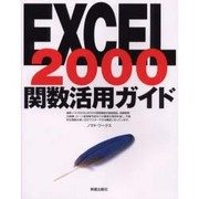 EXCEL2000 関数活用ガイド [単行本]