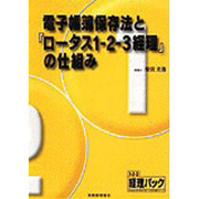 電子帳簿保存法と『ロータス1・2・3経理』の仕組み [単行本]