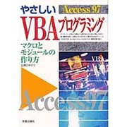 Access97 やさしいVBAプログラミング―マクロとモジュールの作り方 [単行本]