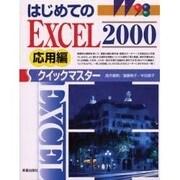 はじめてのEXCEL2000クイックマスター 応用編(クイックマスターシリーズ) [単行本]