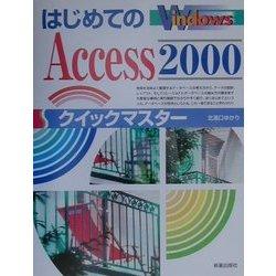 はじめてのAccess2000クイックマスター(クイックマスターシリーズ) [単行本]