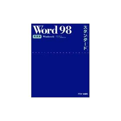 Word98スタンダード 実用編 Windows版(ASCII STANDARD SERIES) [単行本]
