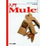 入門Mule [単行本]