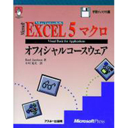 Excel 5マクロオフィシャルコースウェア―Macintosh版 [単行本]