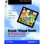 Microsoft Excel/Visual Basicリファレンス [単行本]