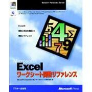 Microsoft Excelワークシート関数リファレンス [単行本]