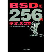 BSDを256倍使うための本 [単行本]