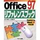 Office97 リファレンスブック―Powered by Word98対応版 [単行本]