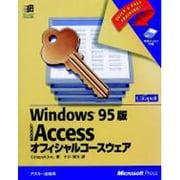 Accessオフィシャルコースウェア Windows95版(マイクロソフトプレスシリーズ) [単行本]