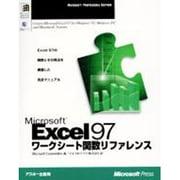 Microsoft Excel97 ワークシート関数リファレンス [単行本]