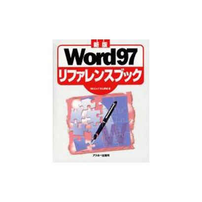Word97リファレンスブック 新版 [単行本]