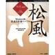Windows版快速日本語ワープロ「松風」―松風ver.2製品版+公式マニュアル(CD-ROM&BOOK) [単行本]