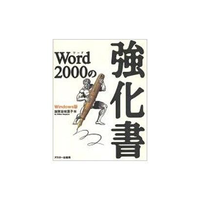 Word2000の強化書 Windows版 [単行本]