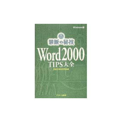 Word2000TIPS大全 Windows版(禁断の秘技) [単行本]