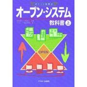 ポイント図解式 オープン・システム教科書〈上〉 [単行本]