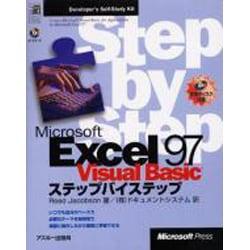 Microsoft Excel97・Visual Basicステップバイステップ(ステップバイステップ) [単行本]