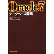 Oracle7データベース開発 [単行本]