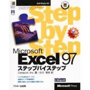 Microsoft Excel97 ステップバイステップ [単行本]