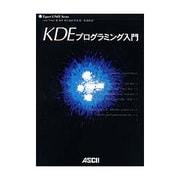 KDEプログラミング入門(Expert UNIX Series) [単行本]
