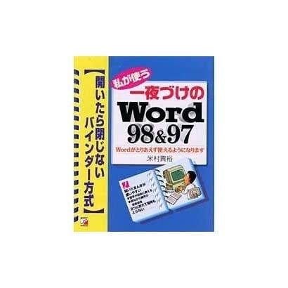 私が使う一夜づけのWord98&97 Wordがとりあえず使えるようになります―開いたら閉じないバインダー方式(アスカコンピューター) [単行本]