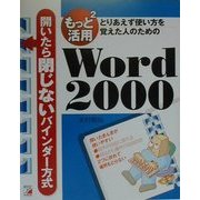 もっともっと活用 Word2000―とりあえず使い方を覚えた人のための [単行本]