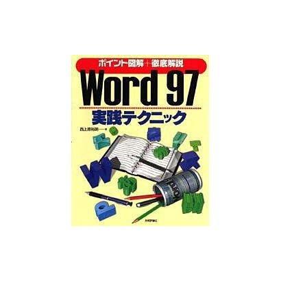 Word97実践テクニック―ポイント図解+徹底解説 [単行本]