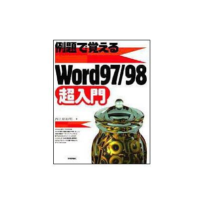 例題で覚える Word97・98超入門 [単行本]