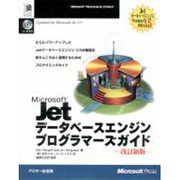 Microsoft Jet データベースエンジンプログラマーズガイド 改訂新版 [単行本]