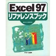 Excel97リファレンスブック [単行本]