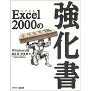 Excel2000の強化書 [単行本]