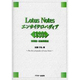 Lotus Notes エンサイクロペディア Extra 新機能・追加機能編 [単行本]